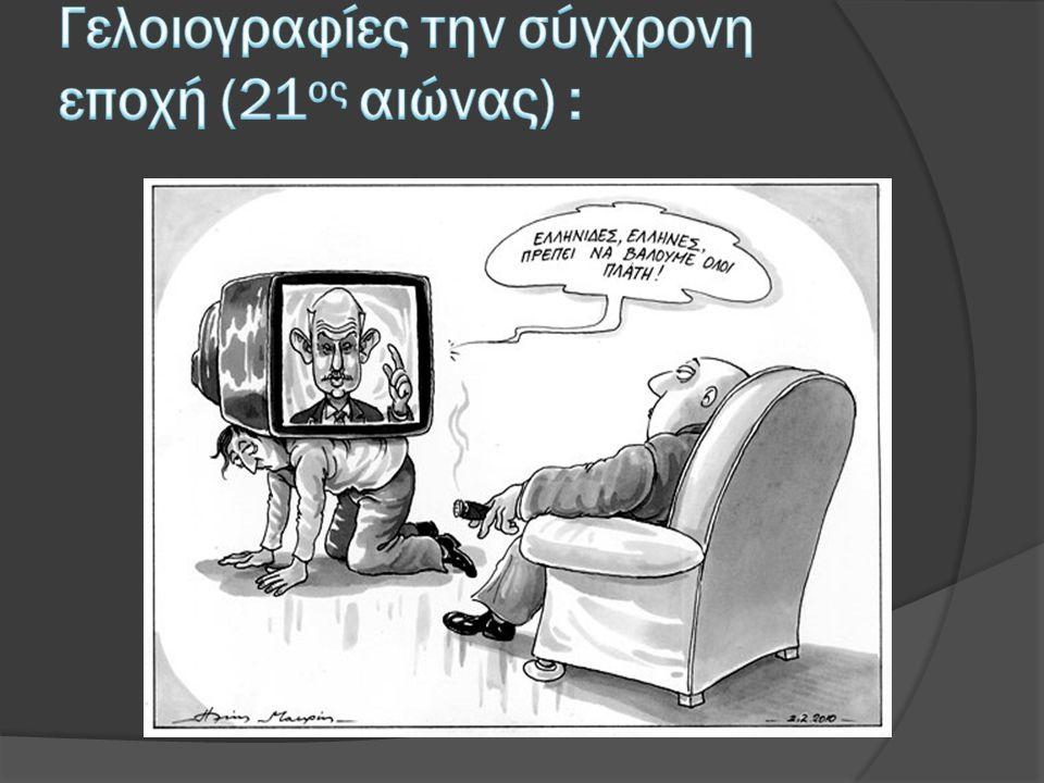 Γελοιογραφίες την σύγχρονη εποχή (21ος αιώνας) :