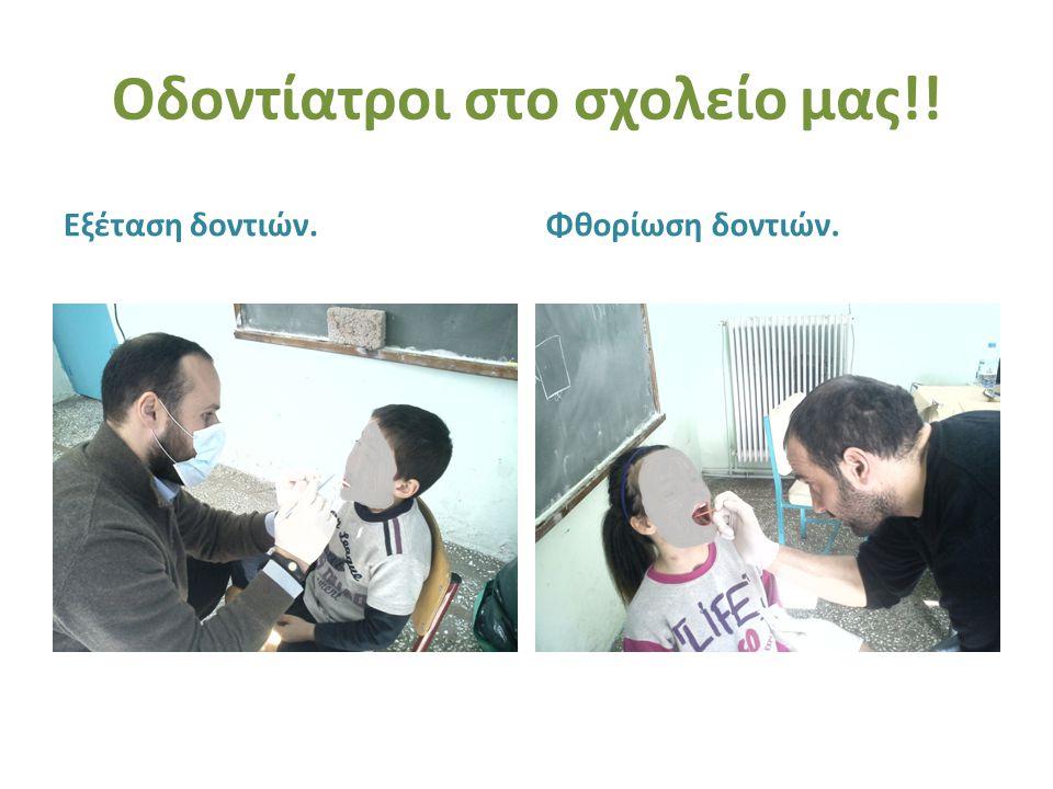 Οδοντίατροι στο σχολείο μας!!