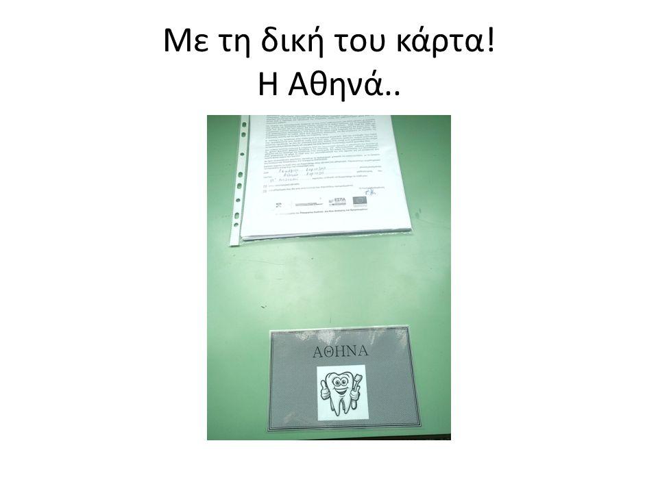 Με τη δική του κάρτα! Η Αθηνά..