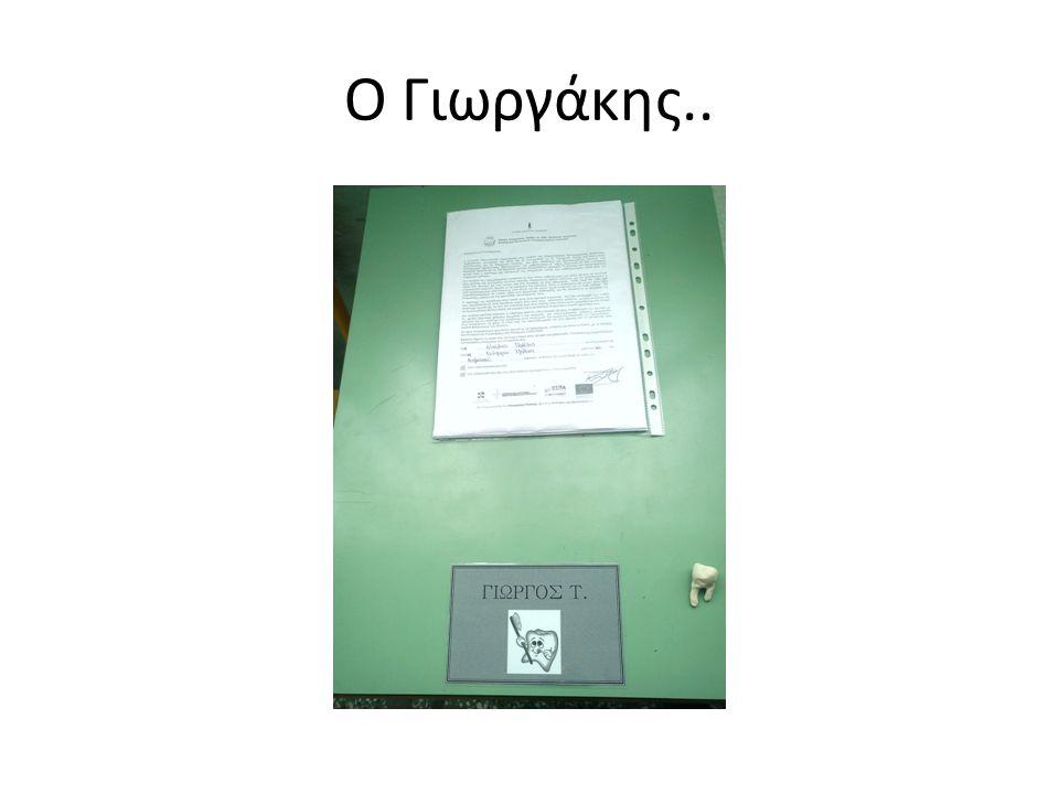 Ο Γιωργάκης..