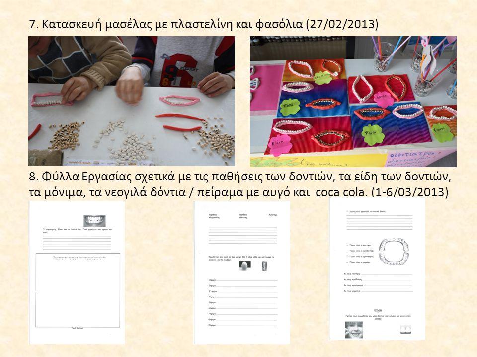7. Κατασκευή μασέλας με πλαστελίνη και φασόλια (27/02/2013) 8