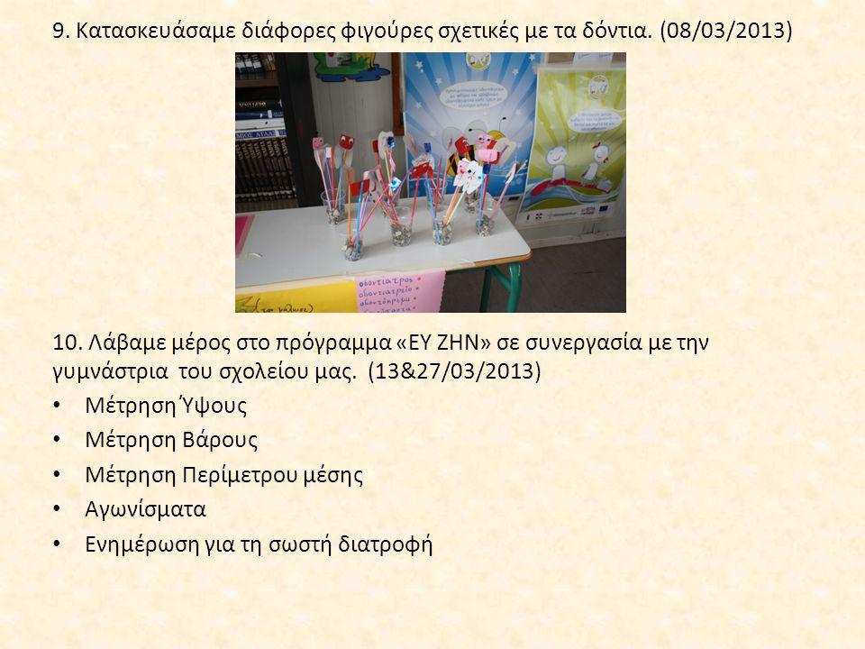 9. Κατασκευάσαμε διάφορες φιγούρες σχετικές με τα δόντια. (08/03/2013)