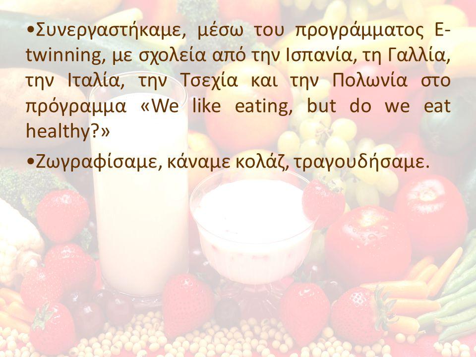 Συνεργαστήκαμε, μέσω του προγράμματος E-twinning, με σχολεία από την Ισπανία, τη Γαλλία, την Ιταλία, την Τσεχία και την Πολωνία στο πρόγραμμα «We like eating, but do we eat healthy »