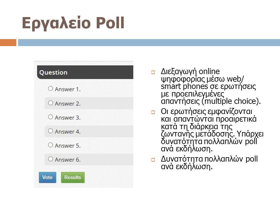 Εργαλείο Poll Διεξαγωγή online ψηφοφορίας μέσω web/ smart phones σε ερωτήσεις με προεπιλεγμένες απαντήσεις (multiple choice).