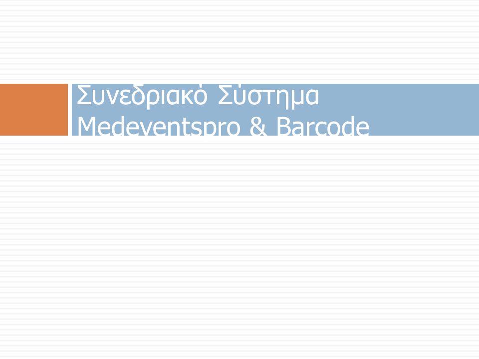 Συνεδριακό Σύστημα Medeventspro & Barcode