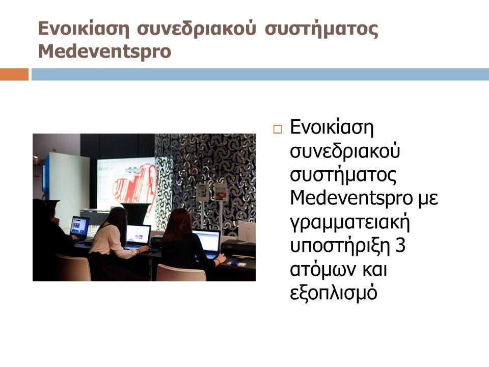 Ενοικίαση συνεδριακού συστήματος Medeventspro