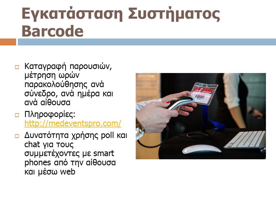 Εγκατάσταση Συστήματος Barcode