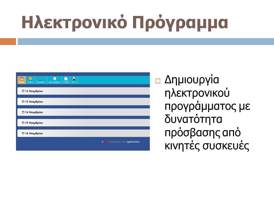 Ηλεκτρονικό Πρόγραμμα