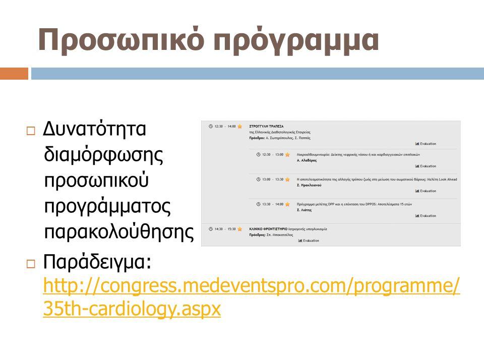 Προσωπικό πρόγραμμα Δυνατότητα διαμόρφωσης προσωπικού προγράμματος