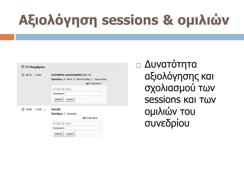 Αξιολόγηση sessions & ομιλιών