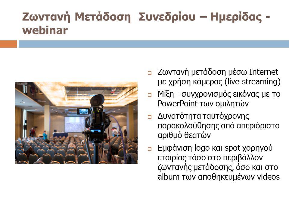 Ζωντανή Μετάδοση Συνεδρίου – Ημερίδας - webinar