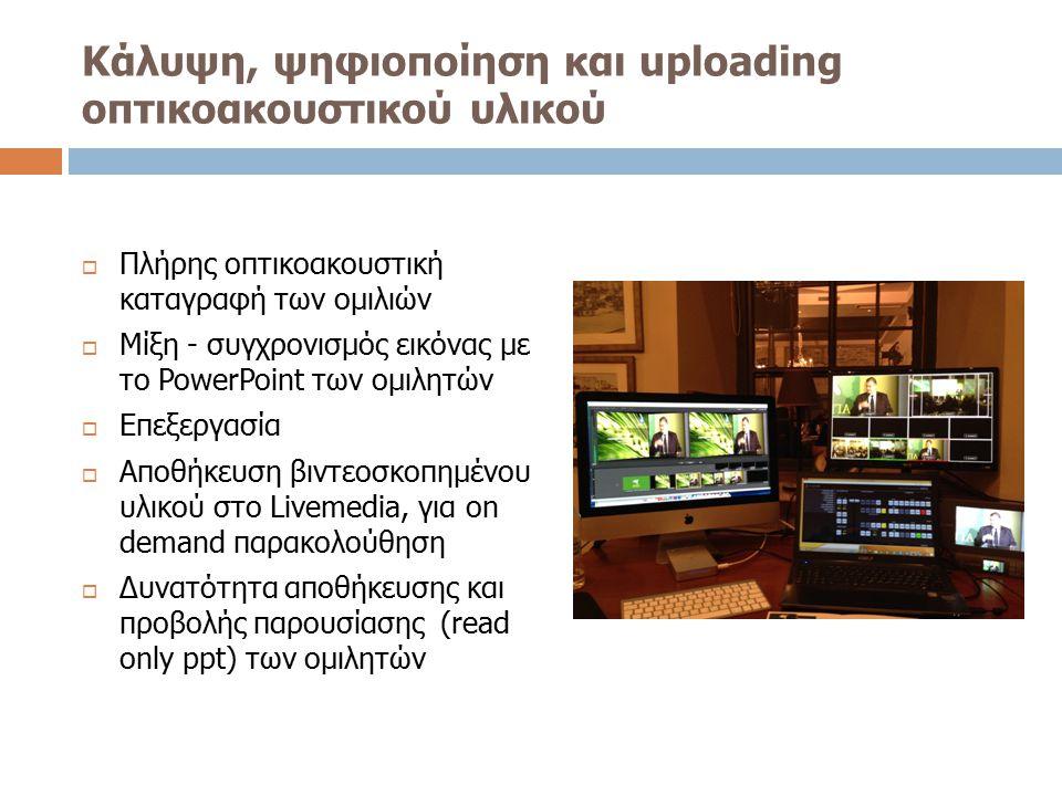 Κάλυψη, ψηφιοποίηση και uploading οπτικοακουστικού υλικού