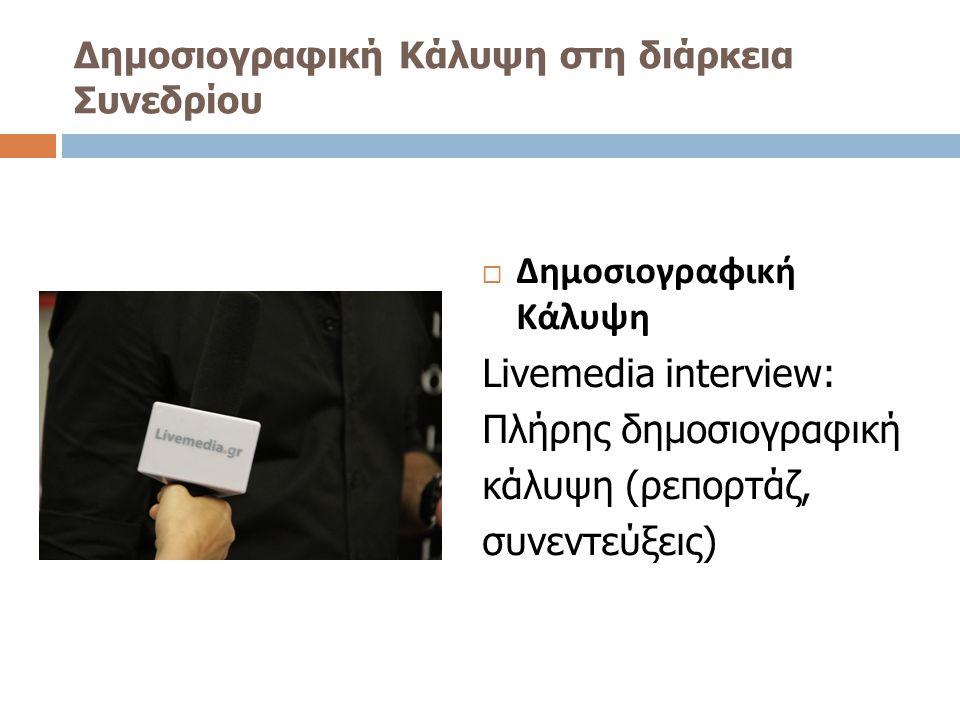 Δημοσιογραφική Κάλυψη στη διάρκεια Συνεδρίου