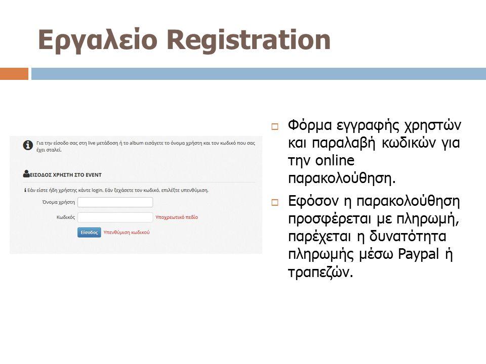 Εργαλείο Registration