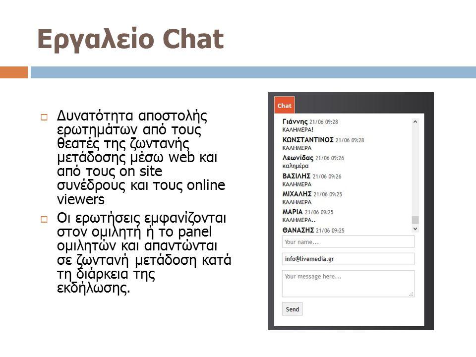 Εργαλείο Chat