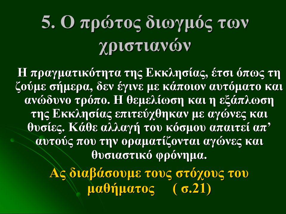 5. Ο πρώτος διωγμός των χριστιανών