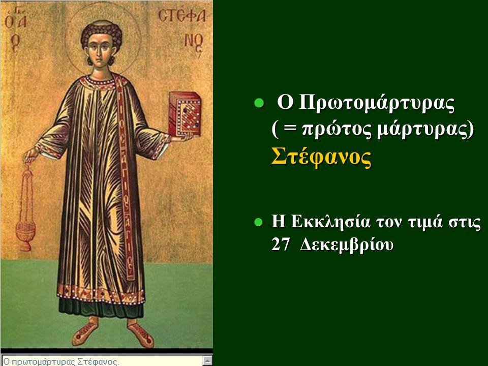 Ο Πρωτομάρτυρας ( = πρώτος μάρτυρας) Στέφανος