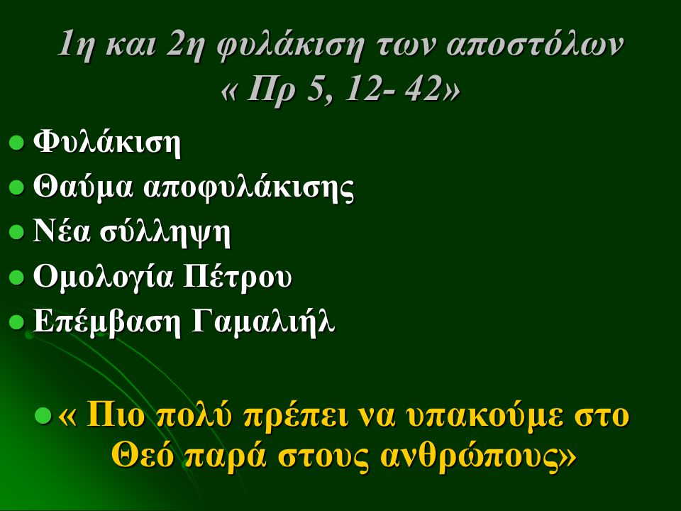 1η και 2η φυλάκιση των αποστόλων « Πρ 5, 12- 42»