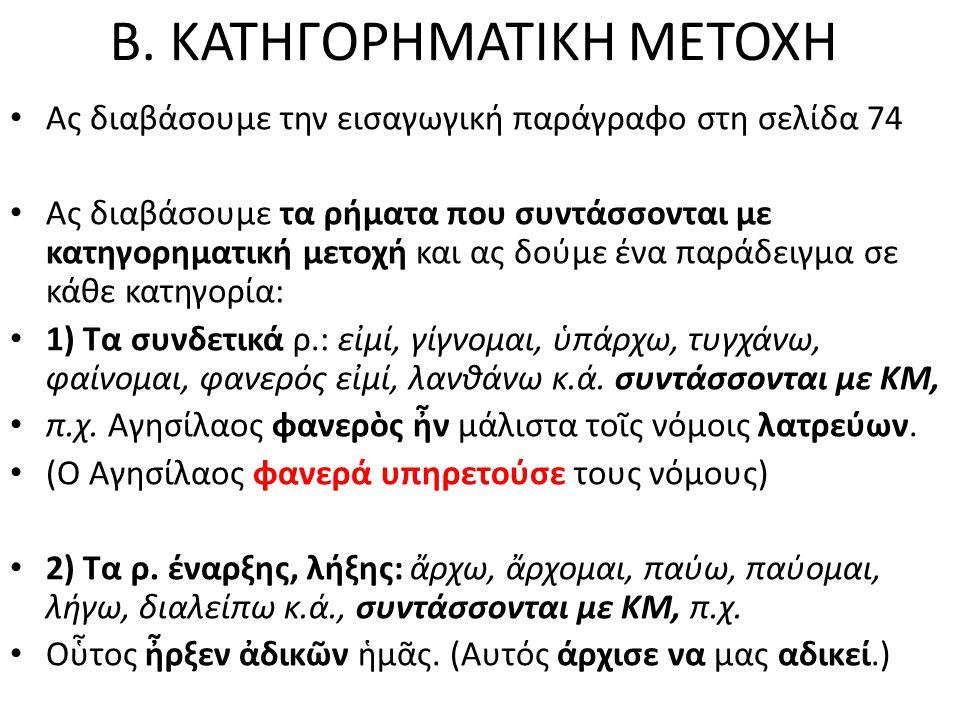B. ΚΑΤΗΓΟΡΗΜΑΤΙΚΗ ΜΕΤΟΧΗ