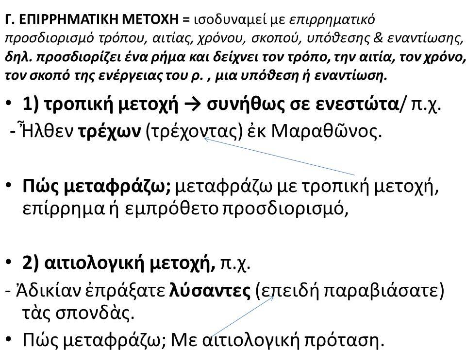 1) τροπική μετοχή → συνήθως σε ενεστώτα/ π.χ.