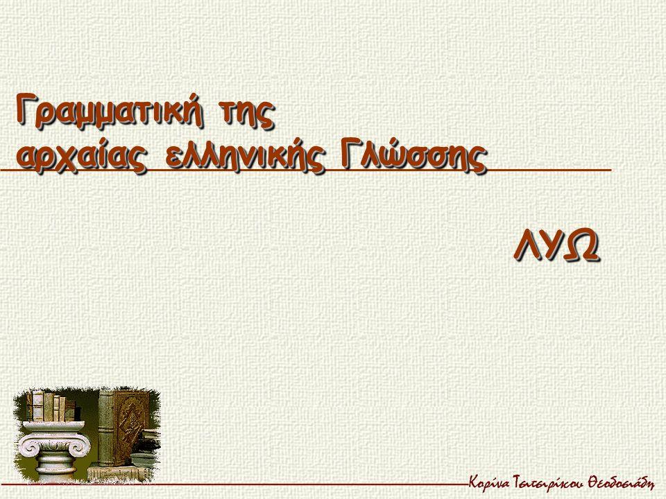 Γραμματική της αρχαίας ελληνικής Γλώσσης ΛΥΩ