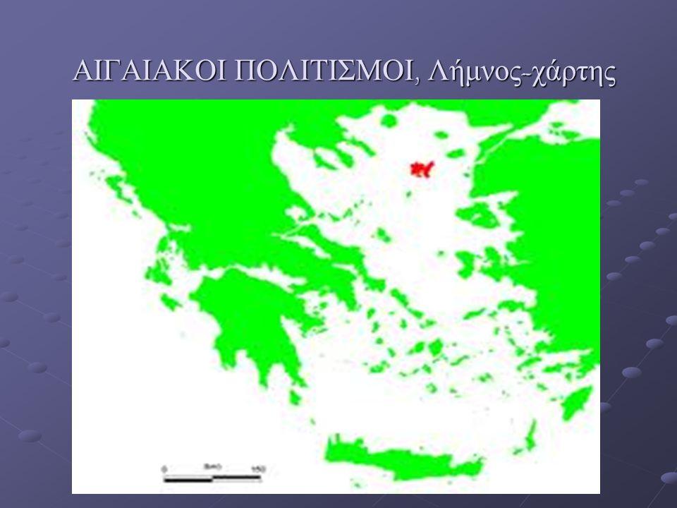 ΑΙΓΑΙΑΚΟΙ ΠΟΛΙΤΙΣΜΟΙ, Λήμνος-χάρτης
