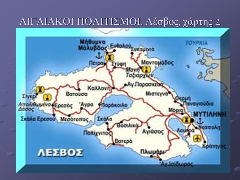 ΑΙΓΑΙΑΚΟΙ ΠΟΛΙΤΙΣΜΟΙ, Λέσβος, χάρτης 2