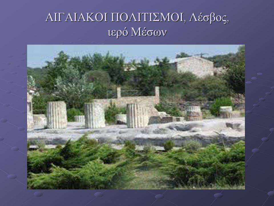 ΑΙΓΑΙΑΚΟΙ ΠΟΛΙΤΙΣΜΟΙ, Λέσβος, ιερό Μέσων