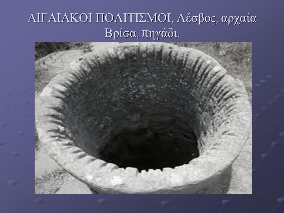 ΑΙΓΑΙΑΚΟΙ ΠΟΛΙΤΙΣΜΟΙ, Λέσβος, αρχαία Βρίσα, πηγάδι.