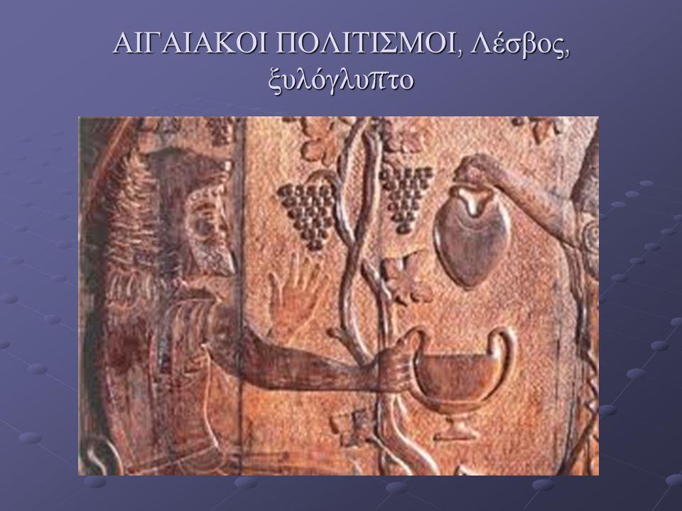 ΑΙΓΑΙΑΚΟΙ ΠΟΛΙΤΙΣΜΟΙ, Λέσβος, ξυλόγλυπτο