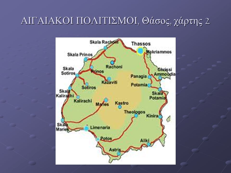ΑΙΓΑΙΑΚΟΙ ΠΟΛΙΤΙΣΜΟΙ, Θάσος, χάρτης 2