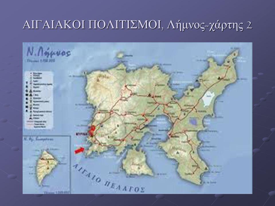 ΑΙΓΑΙΑΚΟΙ ΠΟΛΙΤΙΣΜΟΙ, Λήμνος-χάρτης 2