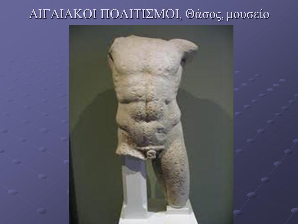 ΑΙΓΑΙΑΚΟΙ ΠΟΛΙΤΙΣΜΟΙ, Θάσος, μουσείο