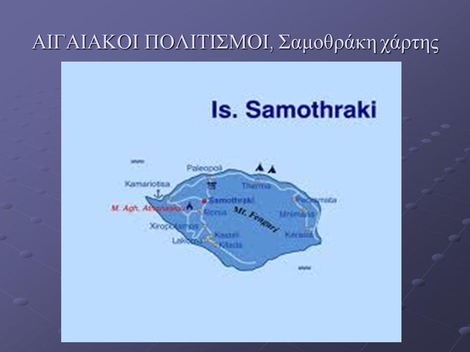 ΑΙΓΑΙΑΚΟΙ ΠΟΛΙΤΙΣΜΟΙ, Σαμοθράκη χάρτης