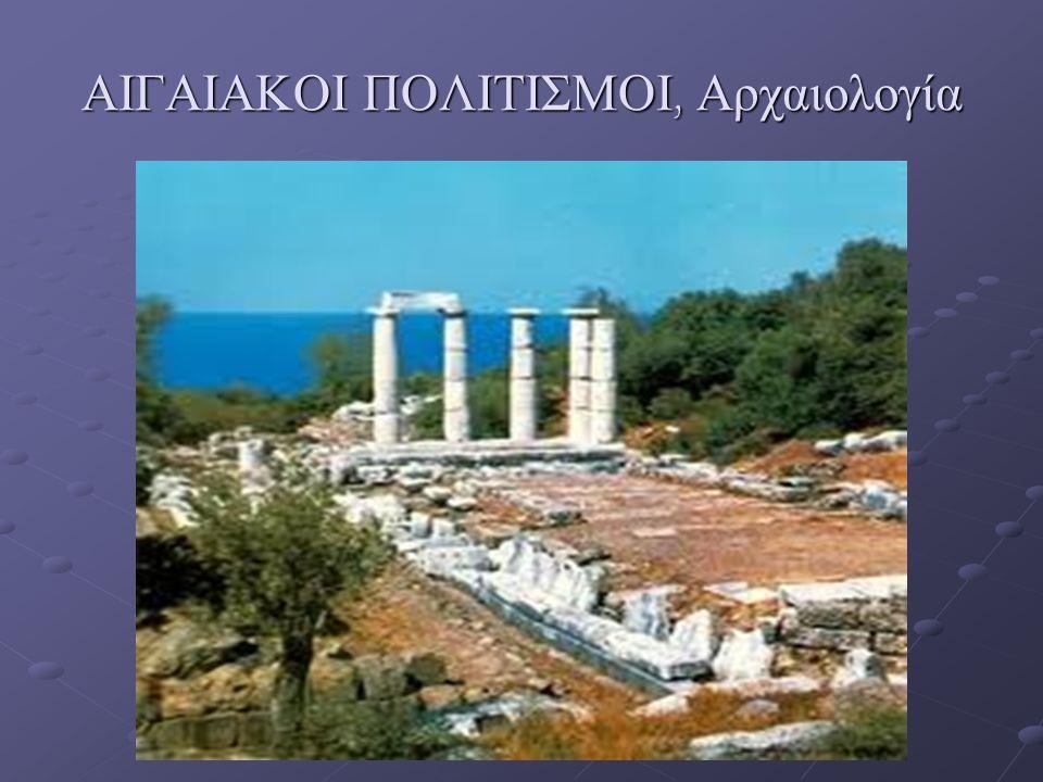ΑΙΓΑΙΑΚΟΙ ΠΟΛΙΤΙΣΜΟΙ, Αρχαιολογία