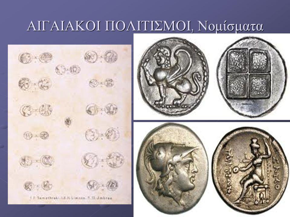 ΑΙΓΑΙΑΚΟΙ ΠΟΛΙΤΙΣΜΟΙ, Νομίσματα