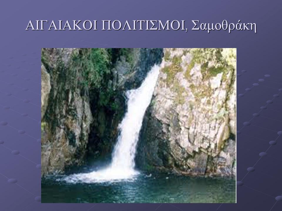 ΑΙΓΑΙΑΚΟΙ ΠΟΛΙΤΙΣΜΟΙ, Σαμοθράκη