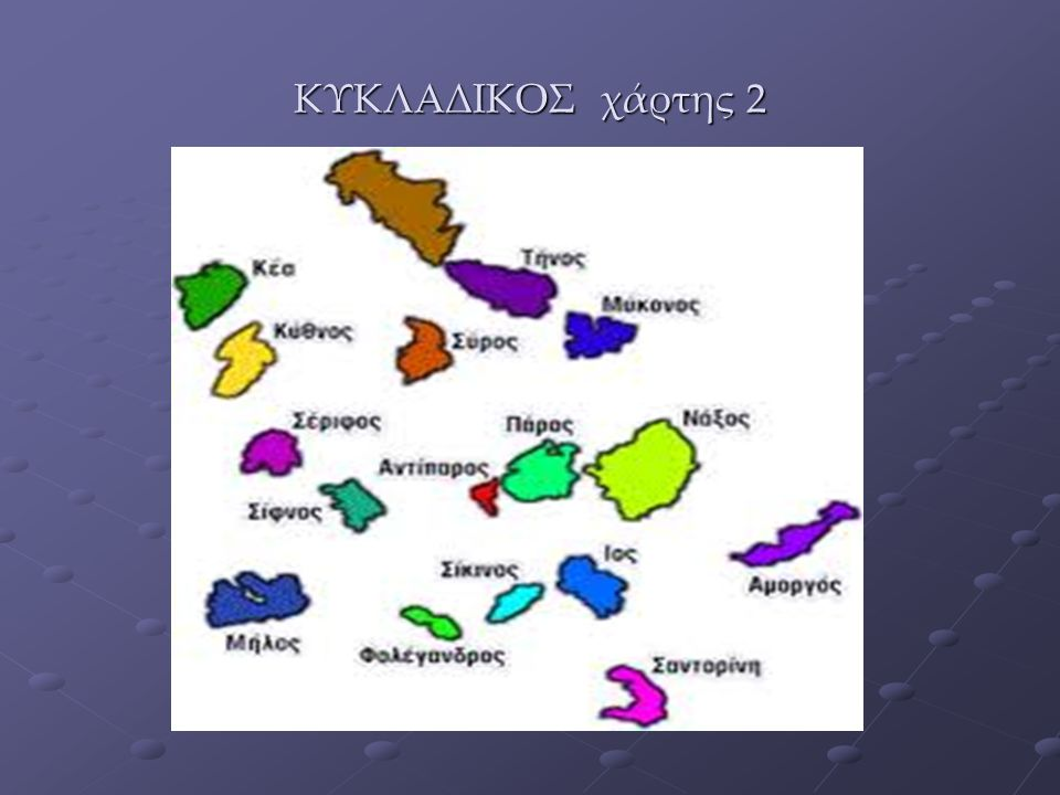 ΚΥΚΛΑΔΙΚΟΣ χάρτης 2