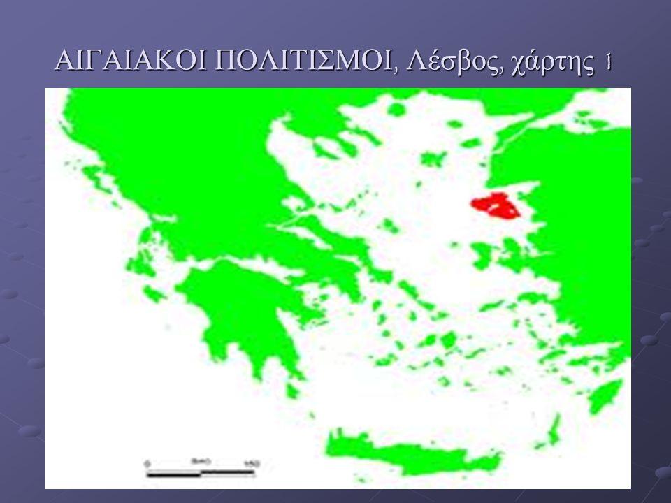 ΑΙΓΑΙΑΚΟΙ ΠΟΛΙΤΙΣΜΟΙ, Λέσβος, χάρτης 1