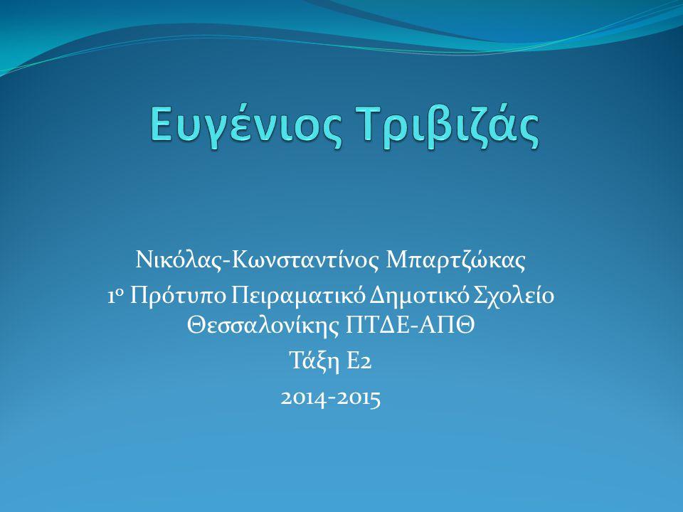 Ευγένιος Τριβιζάς Νικόλας-Κωνσταντίνος Μπαρτζώκας