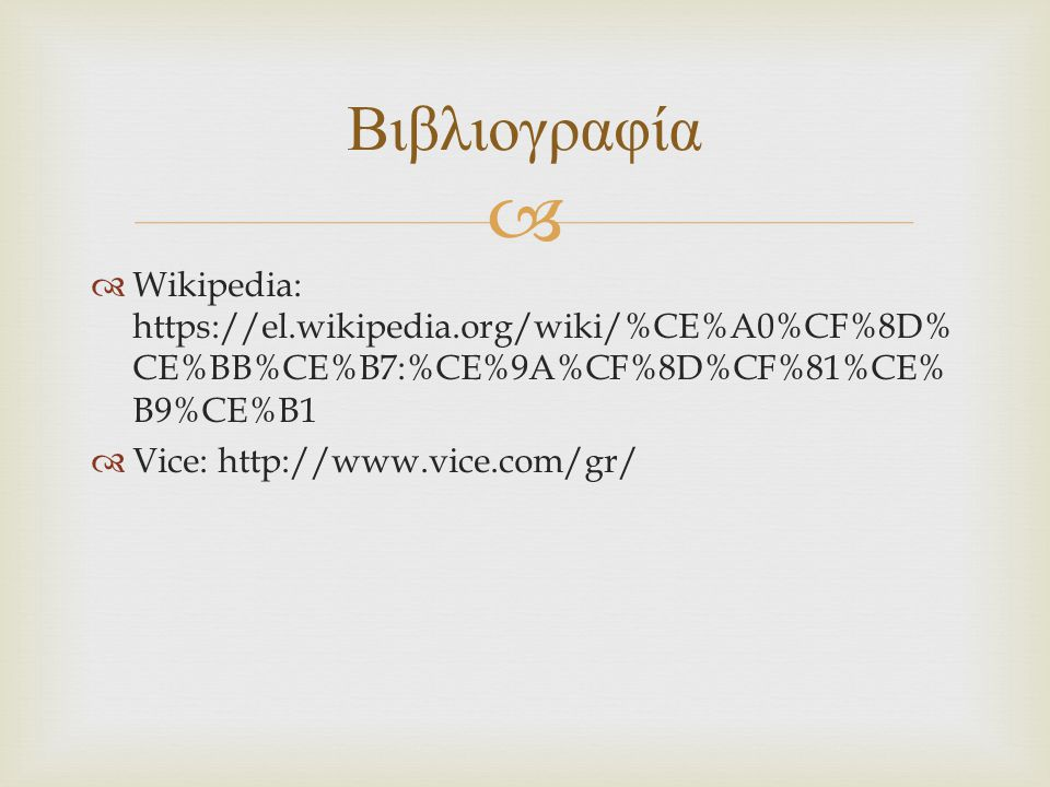 Βιβλιογραφία Wikipedia: https://el.wikipedia.org/wiki/%CE%A0%CF%8D%CE%BB%CE%B7:%CE%9A%CF%8D%CF%81%CE%B9%CE%B1.