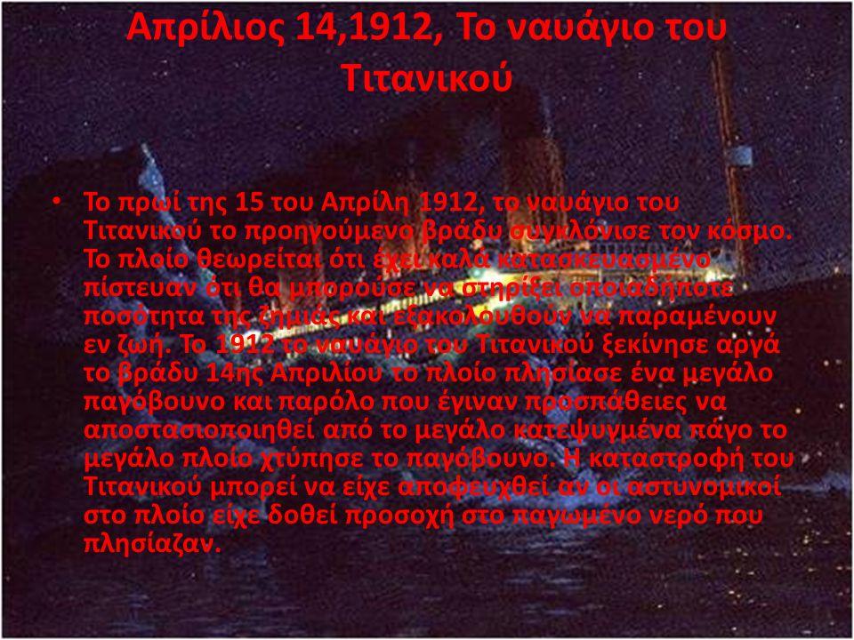 Απρίλιος 14,1912, Το ναυάγιο του Τιτανικού