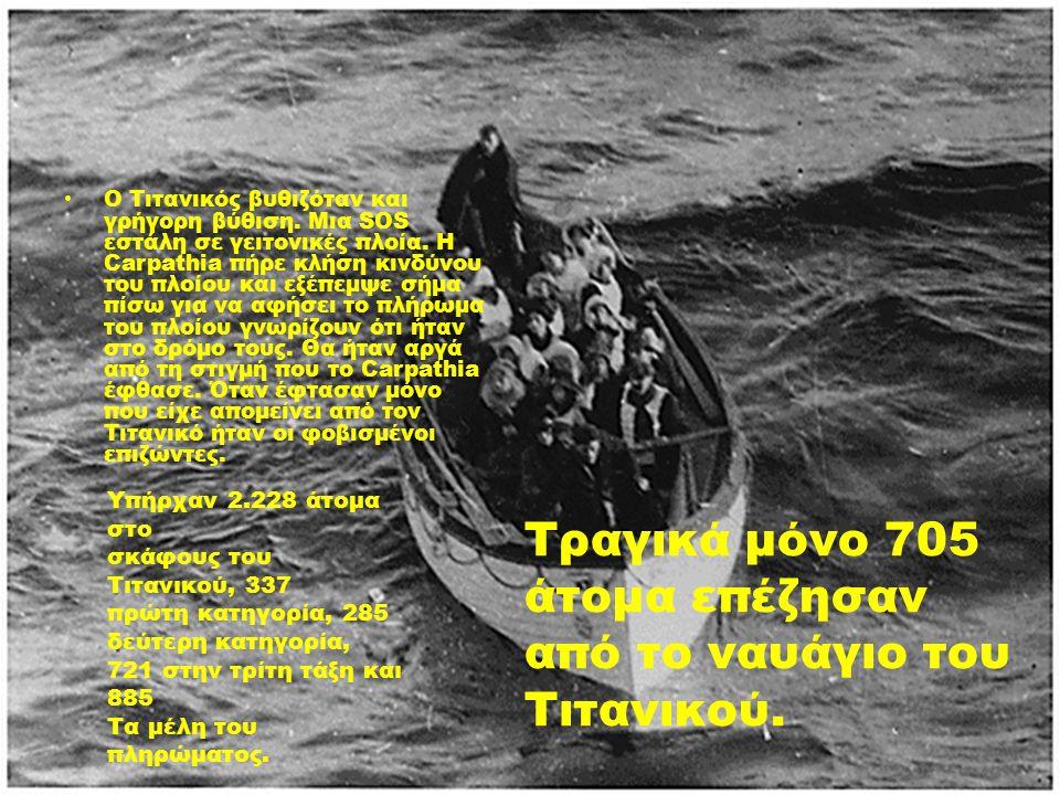 Τραγικά μόνο 705 άτομα επέζησαν από το ναυάγιο του Τιτανικού.
