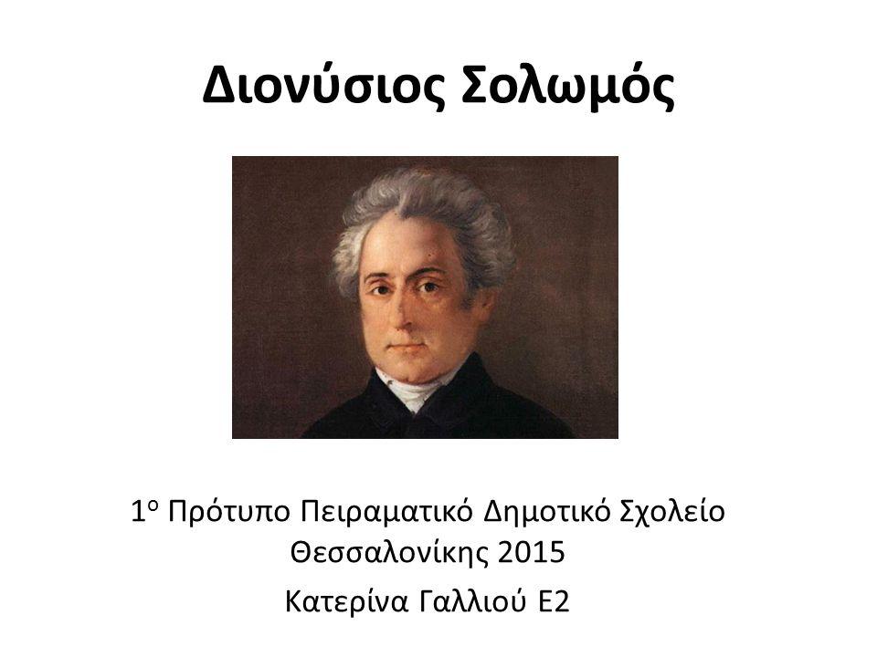 1ο Πρότυπο Πειραματικό Δημοτικό Σχολείο Θεσσαλονίκης 2015