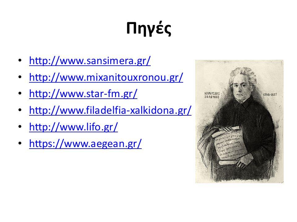 Πηγές http://www.sansimera.gr/ http://www.mixanitouxronou.gr/