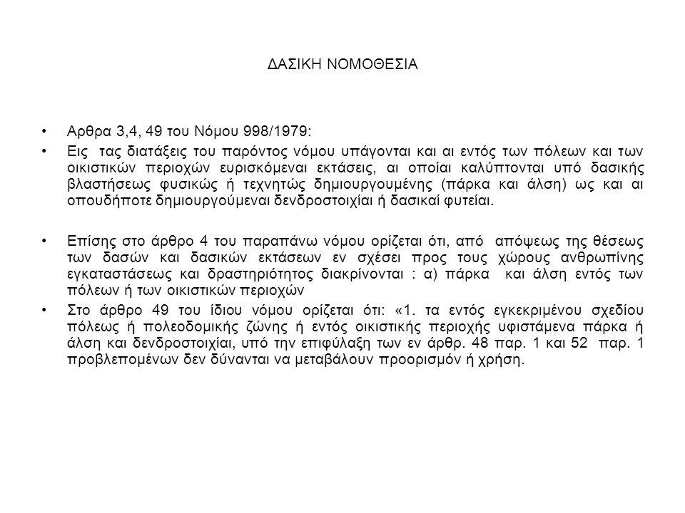 ΔΑΣΙΚΗ ΝΟΜΟΘΕΣΙΑ Αρθρα 3,4, 49 του Νόμου 998/1979:
