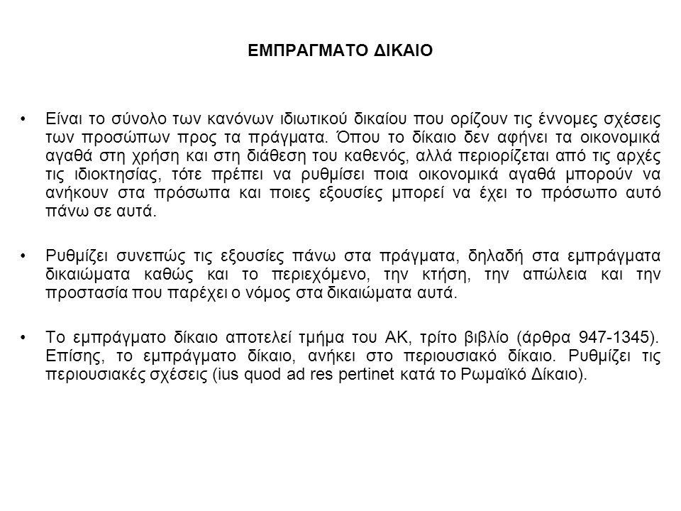 ΕΜΠΡΑΓΜΑΤΟ ΔΙΚΑΙΟ