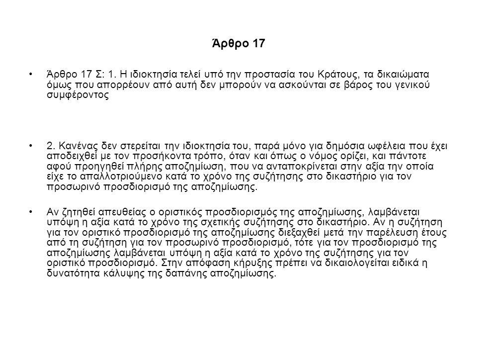 Άρθρο 17