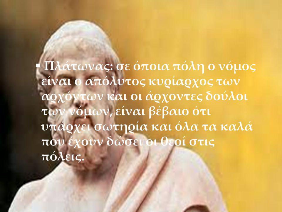 Πλάτωνας: σε όποια πόλη ο νόμος