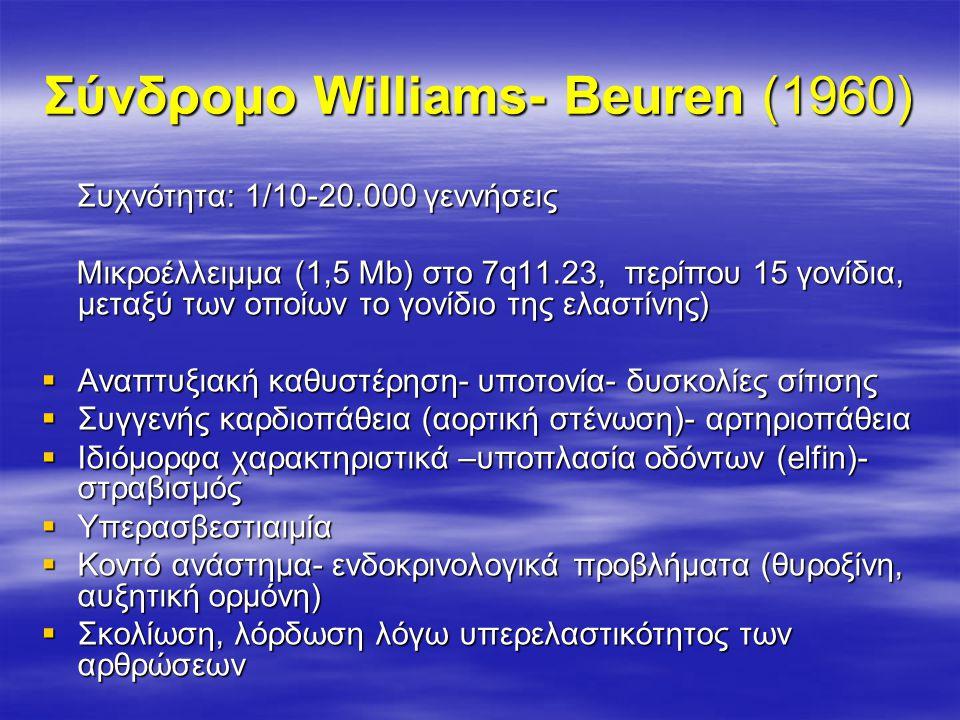 Σύνδρομο Williams- Beuren (1960)